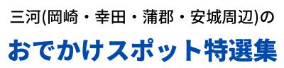 三河(岡崎・幸田•蒲郡・安城周辺)のおでかけスポット特選集